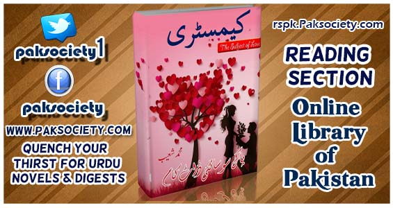 Chemistry The Subject of Love Episode 2 By Mohammad Shoaib