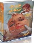 Moat Ka Saya By Zaheer Ahmad (Imran Series)