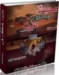 Muhabbat Hamkalam He Episode 6 By Sadia Abid