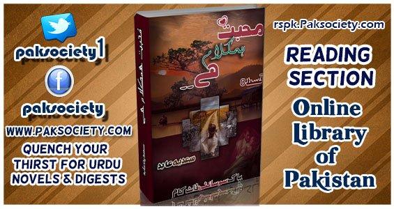 Muhabbat Hamkalam He Episode 8 By Sadia Abid