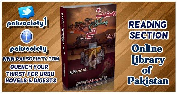 Muhabbat Hamkalam He Episode 9 By Sadia Abid