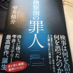 [お勧め本]法律は万能でないこと「検察側の罪人」雫井脩介著 を読んで