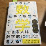 【お勧め本】『面白くて仕事に役立つ数学』柳谷晃さん著 数字は人を幸せにするためにある