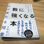 【お勧め本】『数に強くなる本』永野裕之さん著 正解のない時代を生き抜くために身につけるべき力