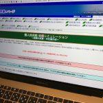 フリーランス・自営業の方にお勧め!「横浜市住民税額シミュレーション」でふるさと納税限度額が分かる