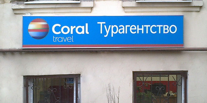 Coral Travel: проблем с изчезнувшим агентством никогда не было