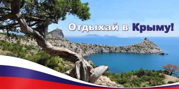 Крымские перспективы