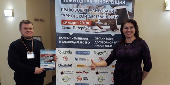 Конференция по туристскому праву в Петербургестала ежегодной и всероссийской
