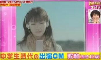 波瑠,女優,モデル,タレント,若い頃,可愛い,デビュー当時