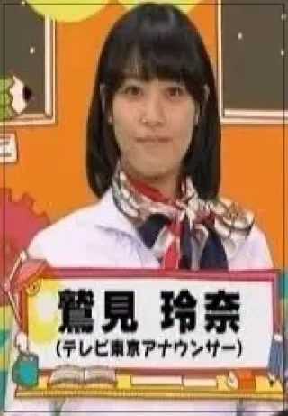 鷲見玲奈,アナウンサー,テレビ東京,可愛い,若い頃