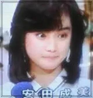 安田成美,女優,若い頃,デビュー当時