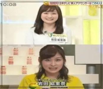 岩田絵里奈,アナウンサー,日本テレビ,可愛い,入社当時