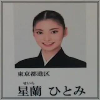 星蘭ひとみ,女優,宝塚歌劇団,101期生,専科,可愛い,2015年