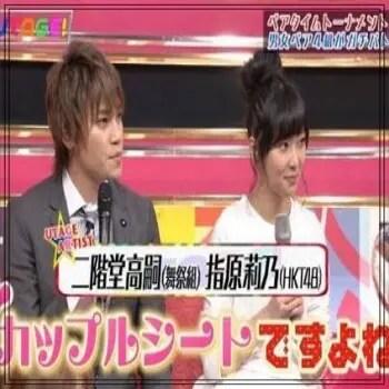 指原莉乃,タレント,アイドル,AKB48,HKT48,STU48,歴代彼氏,二階堂高嗣