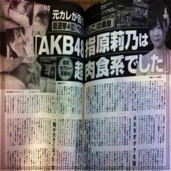 指原莉乃,タレント,アイドル,AKB48,HKT48,STU48,歴代彼氏,一般人男性