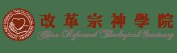 改革宗神學院 標誌 LOGO