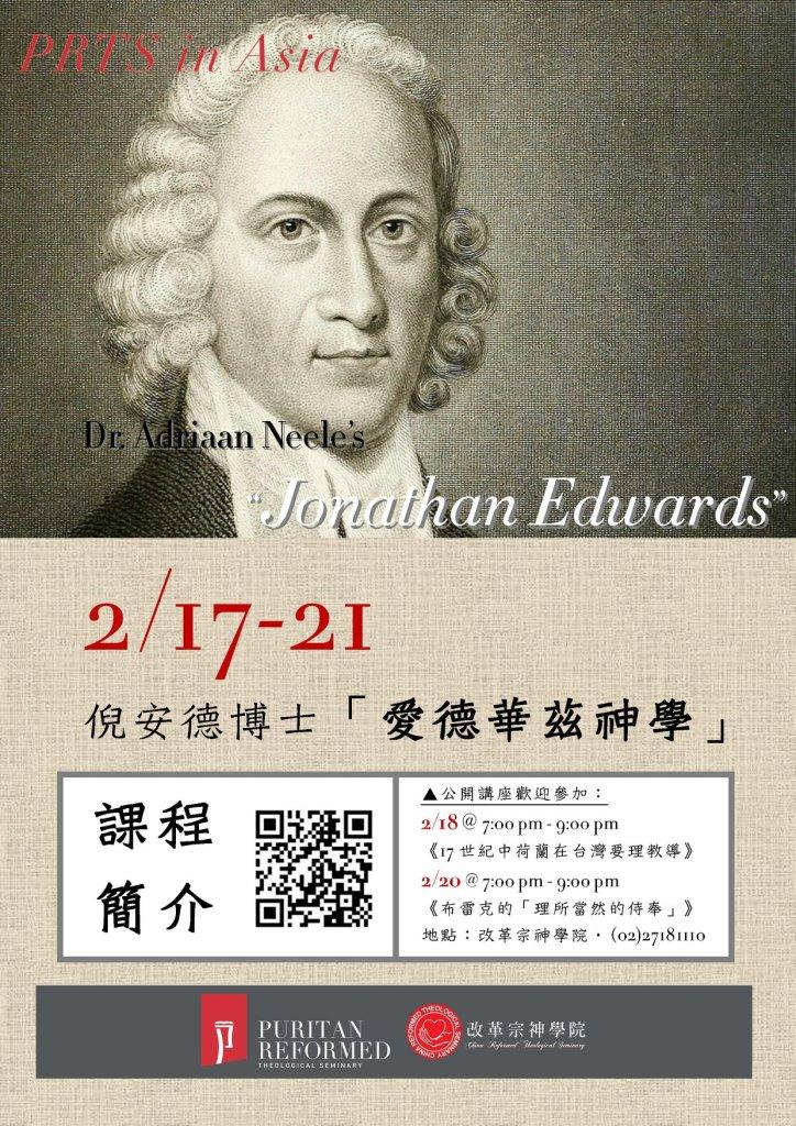 PRTS in Asia 愛德華茲神學(倪安德博士)