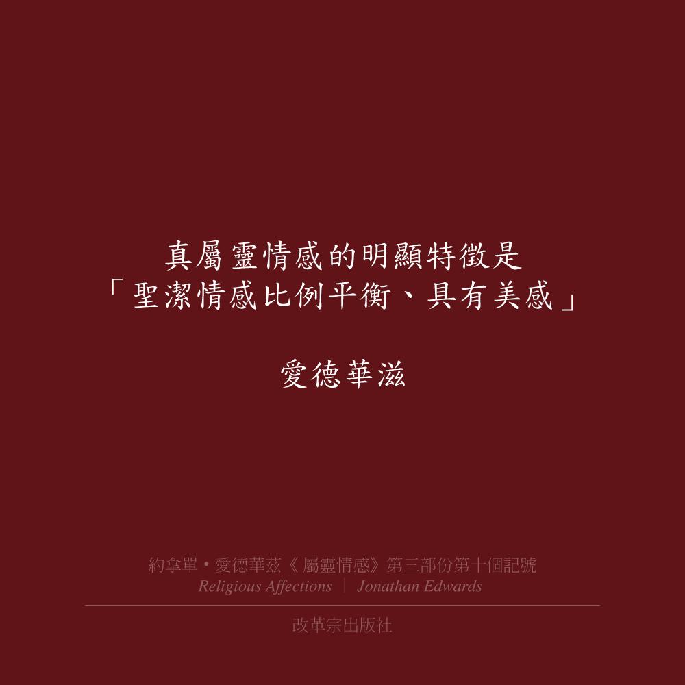 屬靈情感的明顯特徵是聖潔情感比例平衡、具有美感