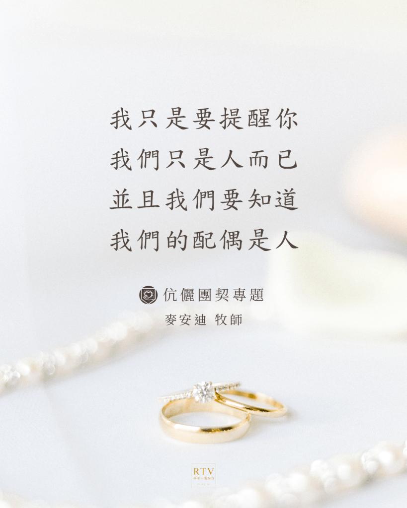 我只是要提醒你 我們只是人而已 並且我們要知道 我們的配偶是人 基督徒的婚姻觀: 1.基督徒的婚姻觀(麥安迪)