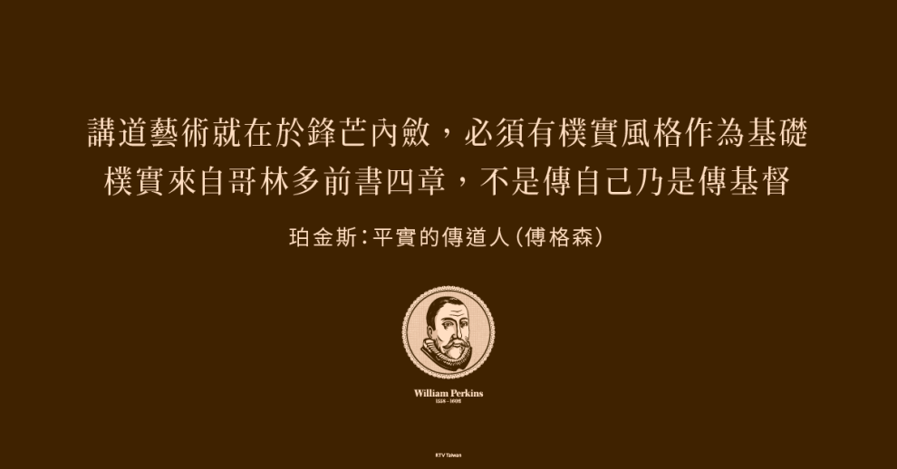 珀金斯的信念是:講道的藝術就在於鋒芒內斂,必須有樸實風格作基礎,樸實風格來自於哥林多前書四章,我們原不是傳自己,乃是傳基督耶穌。(珀金斯:平實的傳道人 傅格森))