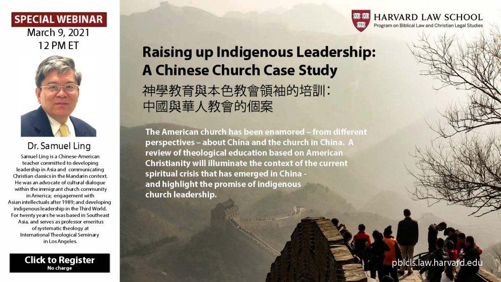 演講題目:『興起本色教會領袖:中國教會的神學教育,個案研究』。 Topic: Raising Up Indigenous Church Leadership: Church in China, A Case Study.