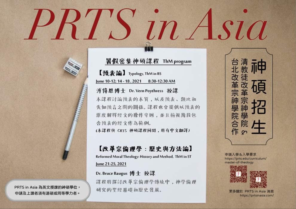 PRTS in Asia 2021六月密集課