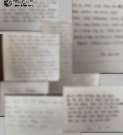 圖2:收到聖經的北韓海外工人寫的感謝信。