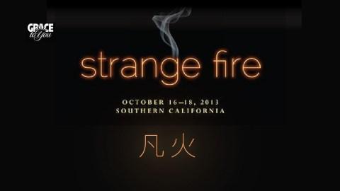 凡火特會 Strange Fire Conference