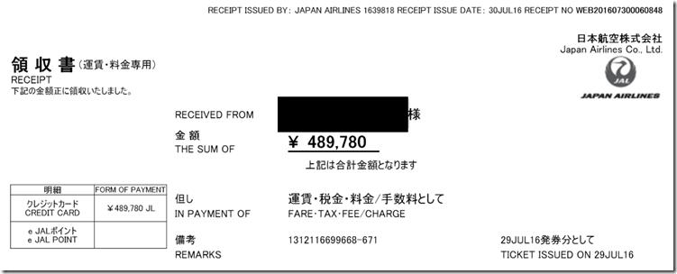 screenshot-ag.5931.jal_.co_.jp-2016-07-30-07-22-452_thumb[3]