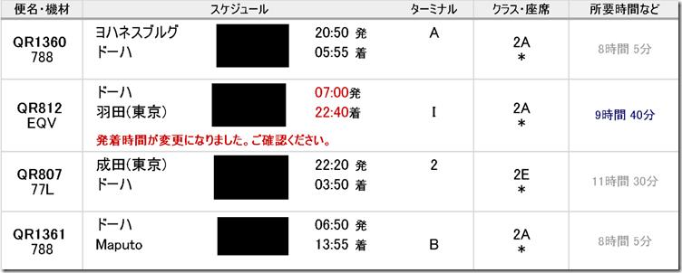 screenshot-ag.5931.jal.co.jp 2017-01-31 09-20-40
