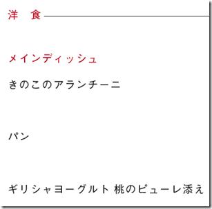 2017-05-23menu8