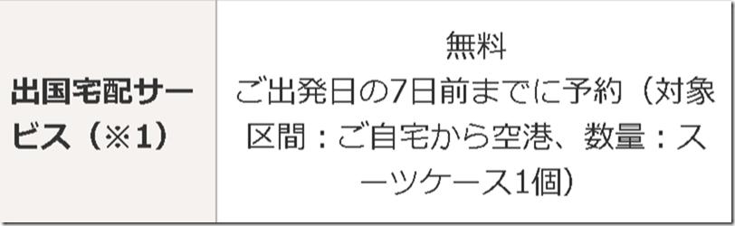 screencapture-cr-mufg-jp-jalcard-baggage-index-html-2018-06-30-08_42_2921