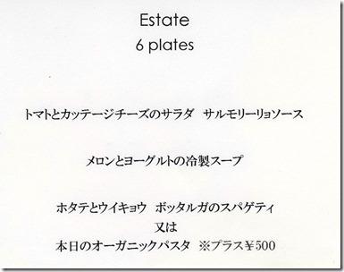 2018-06-26アンジェロコートestate-menu2
