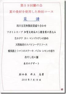 2018-07-18四川蘭の会menu