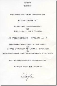 2018-06-26アンジェロコートestate-menu1