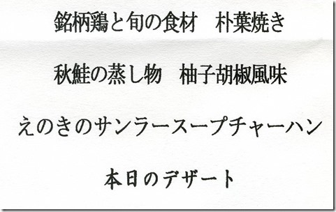 四川蘭の会メニュー2018-09-19-2