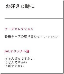 nrt_cgk_c_m_201706_201708_ページ_31