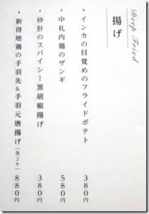 DSC01973_2017-09-10