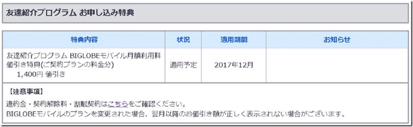 2017-11-04-18-58-member.sso_.biglobe.ne_.jp2_