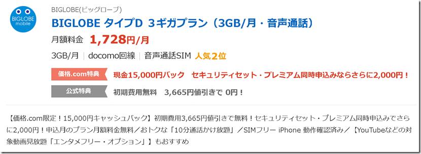 screencapture-kakaku-mobile_data-sim-ranking-asp-2018-12-12-21_11_20