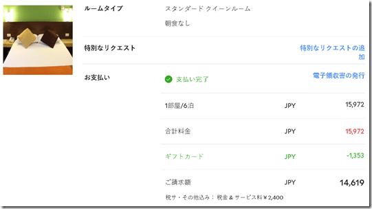 screencapture-agoda-ja-jp-account-editbooking-html-2018-08-15-11_07_1524