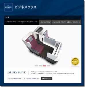 screencapture-jal-co-jp-inter-service-newsky-index-html-2019-01-10-16_13_00