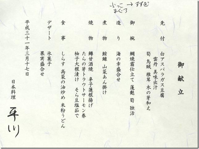 menu-hirakawa029