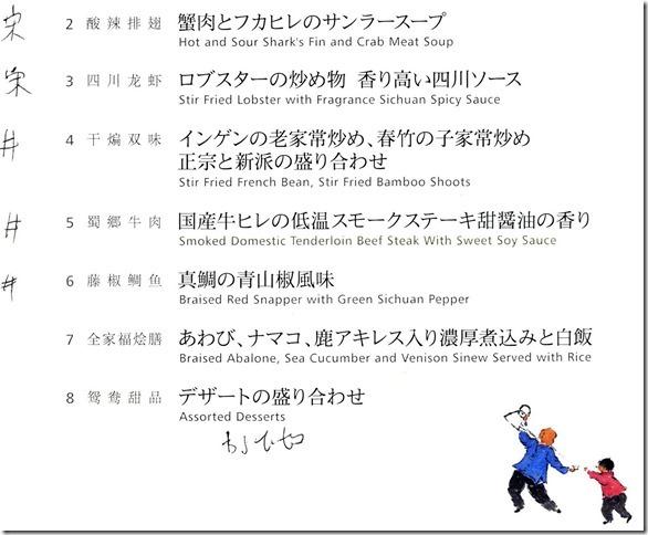 四川豆花飯荘ガラディナーメニュー@2019-05-073