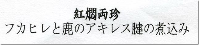 四川蘭の会メニュー2019-05-15-2