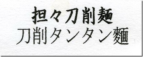 四川蘭の会メニュー2019-05-15-7
