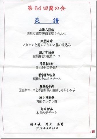 四川蘭の会メニュー2019-05-15