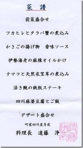 hosizukuyo-menu-2019-05