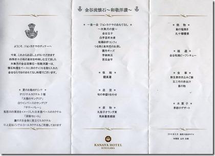 2019-06鬼怒川温泉・金谷ホテルメニュー1