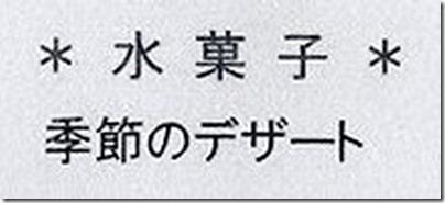 2019-06鬼怒川温泉・金谷ホテルメニュー1-34